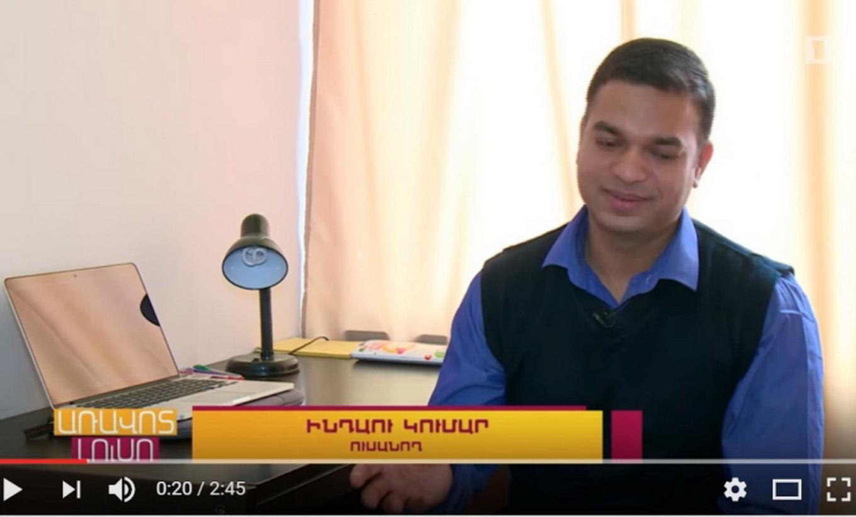 Հնդիկ ուսանողը Երևանում ամենաշատը հնդկական կաթով թեյն է կարոտում